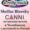 Pretty Nails гель-лак Bluesky, CANNI Челябинск