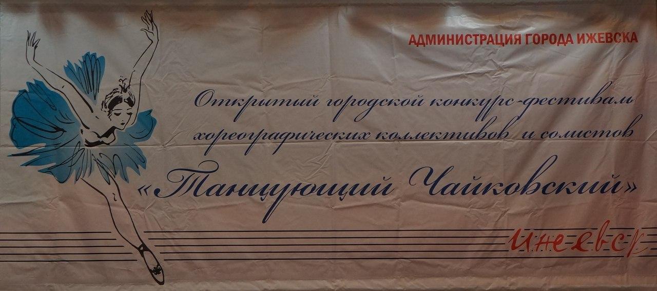 Афиша Ижевск ТАНЦУЮЩИЙ ЧАЙКОВСКИЙ-2019