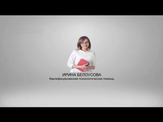 Ирина Белоусова. Вы можете заказать похожий рекламный ролик