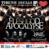 "22 мая. Fleshgod Apocalypse и Hate в ""Звезде"""