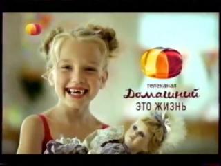 Рекламная и послерекламная заставка (Домашний, 2012) Девочка с куклой