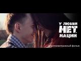 У любви нет нации - короткометражный фильм.