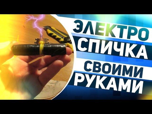 Как сделать электрическую зажигалку? / How to make an electric lighter?