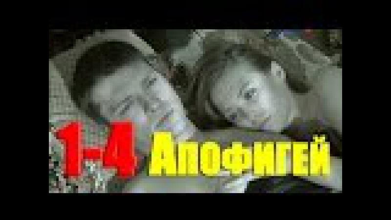 Смотреть фильм Апофегей (2013) / 1-4 серии онлайн , в ролях Даниил Страхов.