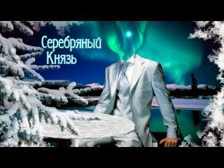 Серебряный Князь - Страж Ледяного Покоя. Видеоклип.