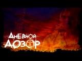 Дневной Дозор     2006     Обзор  -  фильм или книга?