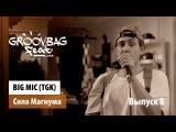 BIG MIC (TGK) - Сила Магнума.