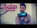 JBL Pulse 2 - зачем мне светомузыка Обзор