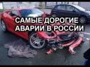 Самые дорогие аварии в России (Полная версия)