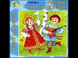 КАЛИНКА/ Русские народные песни для детей