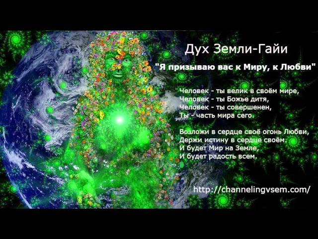 Ченнелинг 27.03.2016 Дух Земли-Гайи - Тасачена