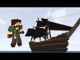 Майнкрафт-фильм:Пиратская Месть(трейлер)