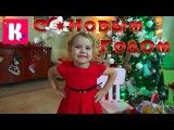 Подготовка к праздничному ужину и ПОЗДРАВЛЕНИЕ зрителей канала Мисс Кейти С Новым 2016 годом !!!