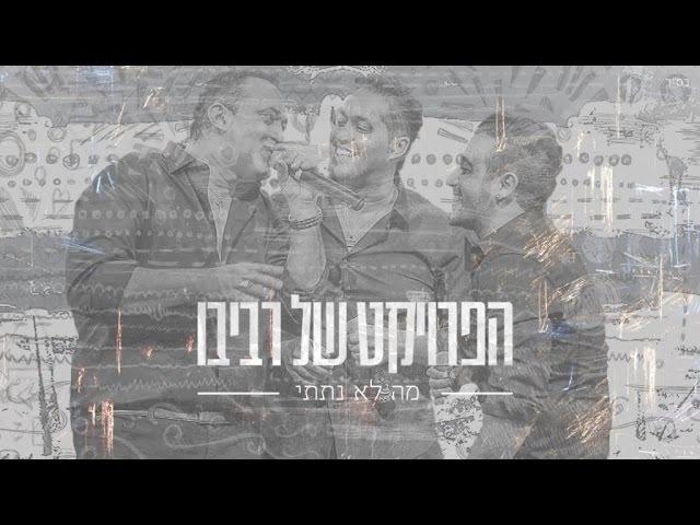 הפרויקט של רביבו - מה לא נתתי | The Revivo Project - Ma Lo Natati