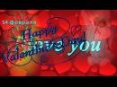 С Днем Влюбленных 14 февраля. Валентинки. Поздравление день Святого Валентина. футаж