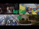 Nap's Laps 4: IDST, батутный центр НЕБО , тесла шоу, картинг FORZA , духовные посиделки