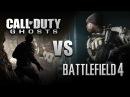 Battlefield 4 VS Call of Duty: Ghosts