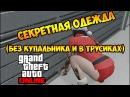 GTA Online - СЕКРЕТНАЯ ОДЕЖДА (Без купальника и в трусиках)