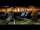 Прохождение игры Готика 3 (Пиратские доспехи и Кап-Дуновские  квесты) #7