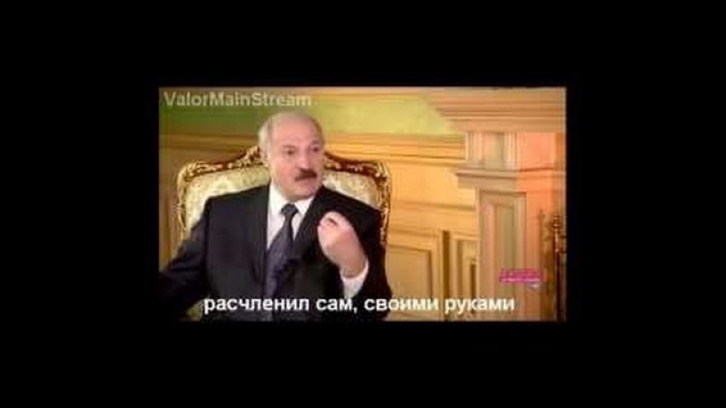 Лукашенко troll 80 lvl RYTP