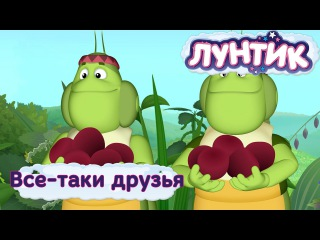 Лунтик - Трейлер 451 серии. Все-таки друзья. Премьера 19 февраля.