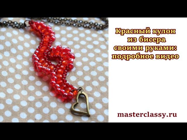 Красный кулон из бисера своими руками: подробное видео
