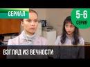▶️ Взгляд из вечности 5 и 6 серия Мелодрама Фильмы и сериалы Русские мелодрамы