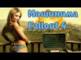 Fallout4 музыка Машинима реп