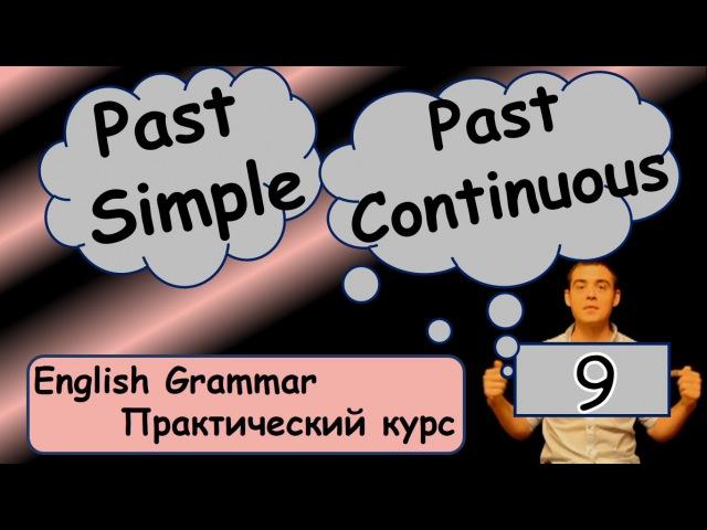 9. Английский (упражнения): PAST SIMPLE или PAST CONTINUOUS (Max Heart)