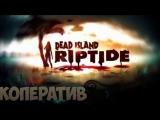 Похождения в Dead Island Riptide - #1 - Пролог