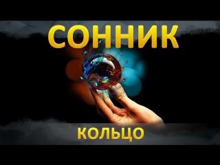 Сонник - Кольцо
