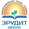 "ОЧУ ""Школа Эрудит"" —  официальная страница"