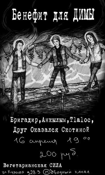 16.04 СПб Бенефит Бригадир, Анклм, Tlaloc, ДОС