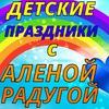 ДЕТСКИЕ ПРАЗДНИКИ КРАСНОДАР 8(928)846-27-62
