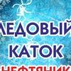 """Каток """"Нефтяник"""""""