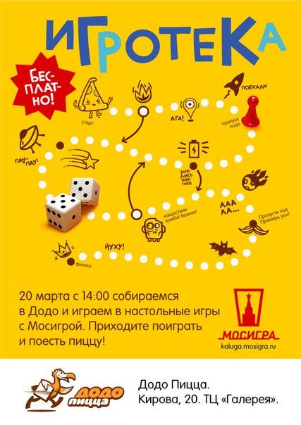 Афиша Калуга Игротека от Мосигры! 20 марта