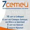 7 СЕТЕЙ