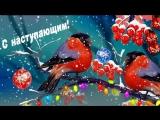 ВИДЕО-ОТКРЫТКА С НОВЫМ ГОДОМ 2016 - С наступающим годом Обезьяны