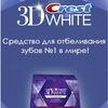 CREST Whitestrips - ДОМАШНЕЕ ОТБЕЛИВАНИЕ ЗУБОВ