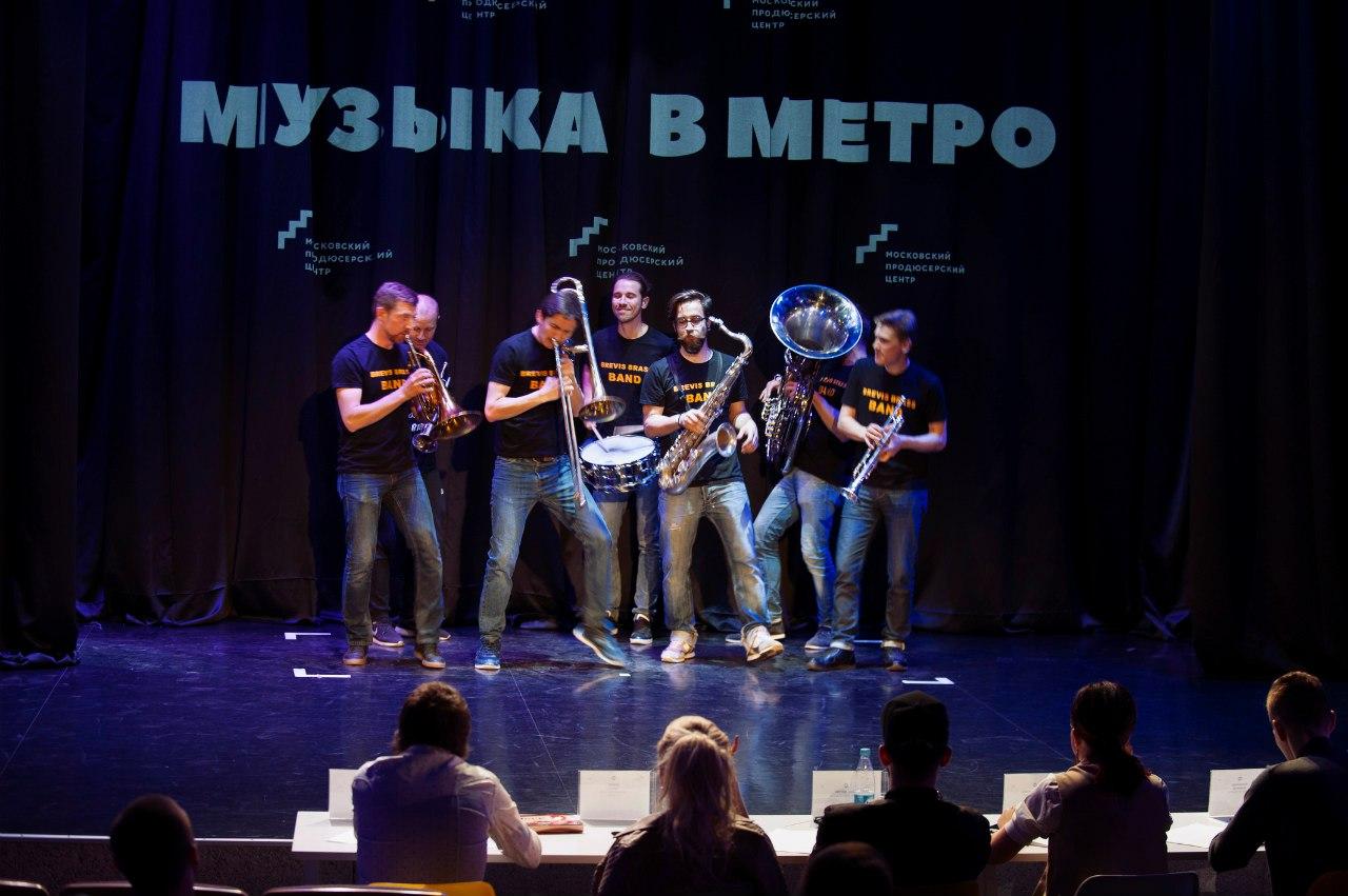 Музыка в метро Brevis Brass Band