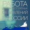 Работа в Санкт-Петербурге I Питер объявления