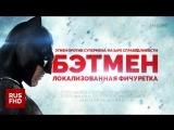 RUS | Фичуретка: Бэтмен - Бэтмен против Супермена: На заре справедливости