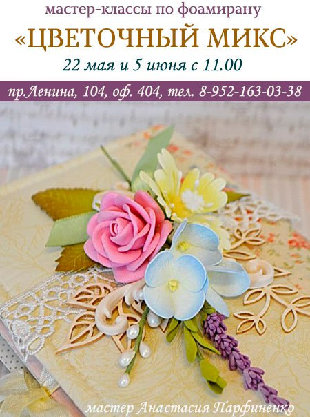 Страна мастеров цветы фоамиран мастер класс
