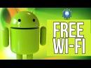 Как сделать свой Wi-Fi на Android