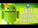 Что делать если Wi-Fi подключен а интернет не работает на Android