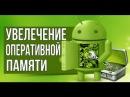 Как увеличить оперативную память Android