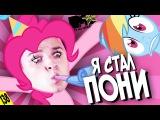 КАК СТАТЬ ПОНИ? - MTV НЕ СНИЛОСЬ #138