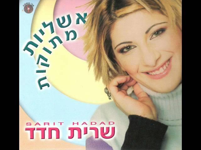 שרית חדד - כשהלב בוכה - Sarit Hadad - Kshae Alev Boche