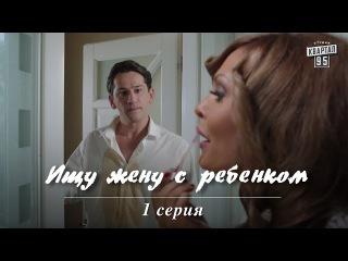"""Сериал """" Ищу жену с ребенком """"  1 серия. Комедия Фильм Мелодрама в HD (4 серии)."""