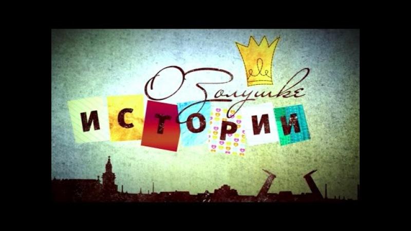 История золушки. Наталья Ровенская.